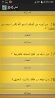 Screenshot of الغاز 2013
