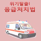 위기탈출 응급처치법