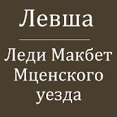 Лесков Н.С. Лучшие повести