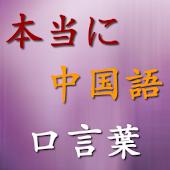 中国語口言葉 Free