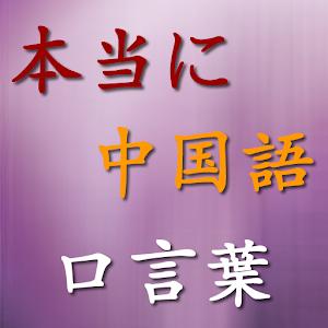 教育の中国語口言葉 Free LOGO-記事Game
