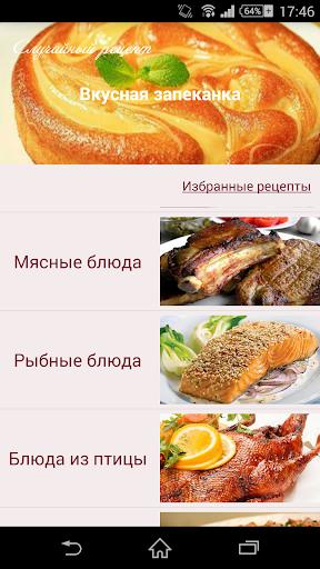 Рецепты в духовке