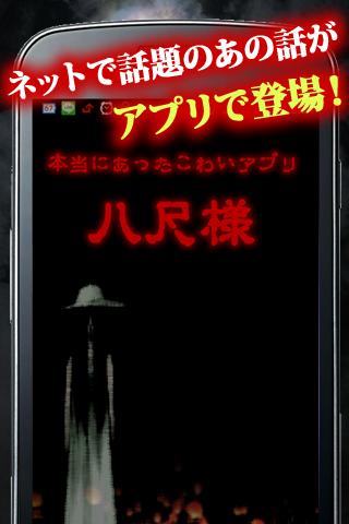 本当にあった怖いアプリ 八尺様