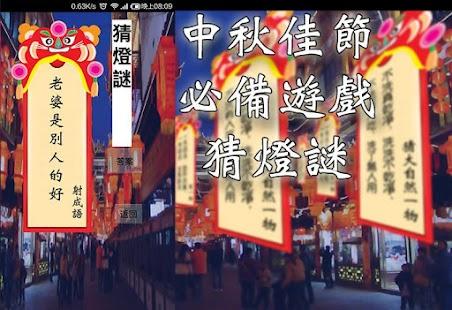 元宵節燈謎大全 - 華夏經緯網