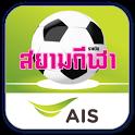 AIS Sport Arena icon