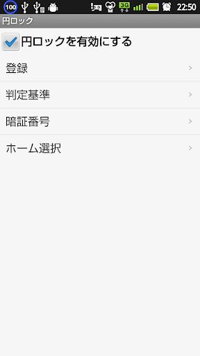 玩個人化App|円ロック(スクリーンロック)免費|APP試玩