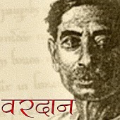 Vardan by Premchand in Hindi