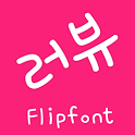 MfLoveU™ Korean Flipfont icon