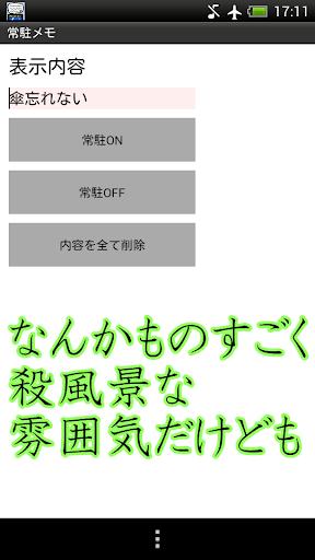常駐メモ 【通知バー 通知メモ ステータスバー メモ】