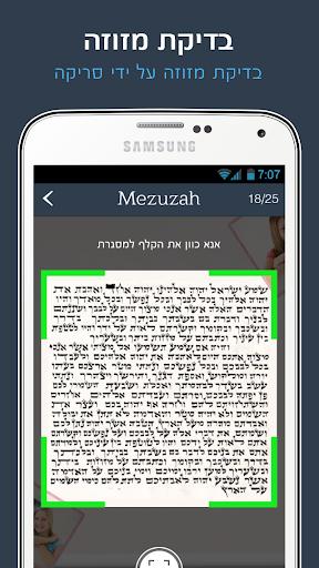 Scan Mezuzah - Test Mezuza