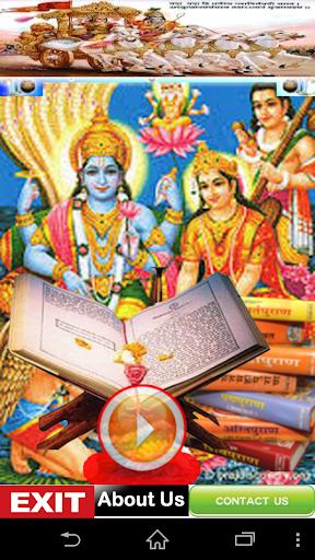 Bhagawat Geeta