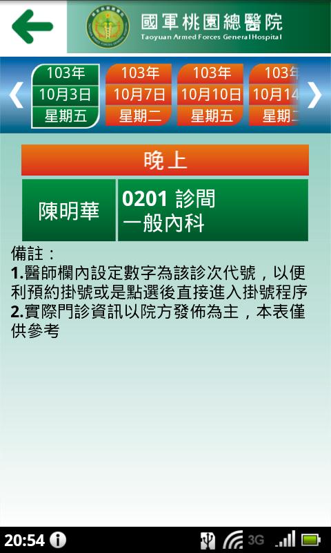 國軍桃園總醫院 Android Apps On Google Play