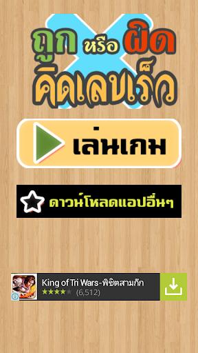 玩免費教育APP 下載เกมบวกเลข คิดเลขเร็ว app不用錢 硬是要APP