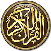 Al Quran (English) + Audio