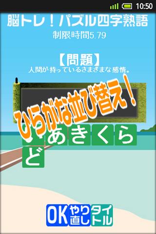 玩教育App|脳トレ!四字熟語パズル免費|APP試玩