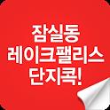 잠실동 레이크팰리스 단지콕! logo
