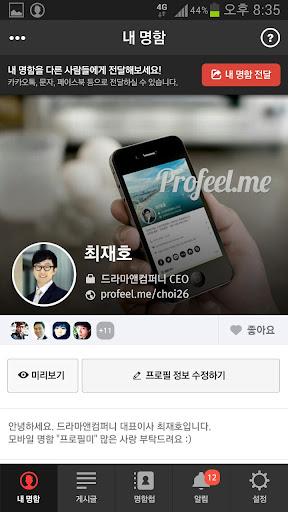 免費下載商業APP|모바일 명함, 프로필미 app開箱文|APP開箱王