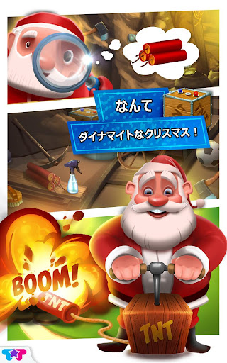 玩休閒App|クリスマス:4人のサンタ免費|APP試玩