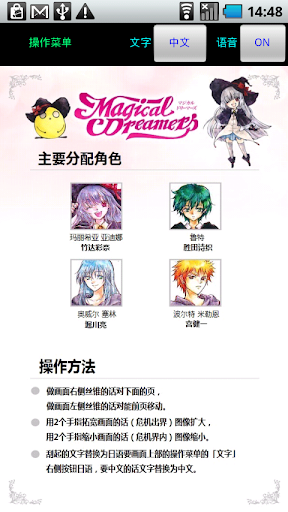 【免費漫畫App】Magical Dreamers(中文version)-APP點子
