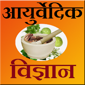 Ayurvedic Science in Hindi