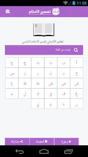 تفسير الاحلام بالحروف - screenshot thumbnail