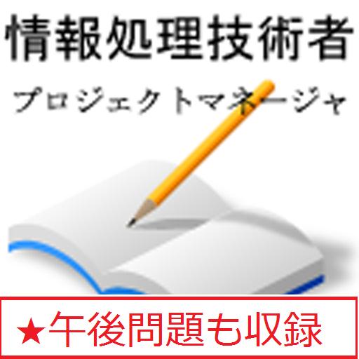 教育の情報処理 プロジェクトマネージャ LOGO-記事Game