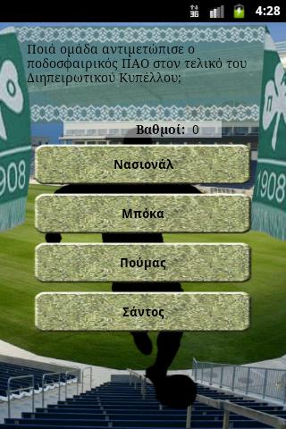 Sport Series - Panathinaikos - screenshot