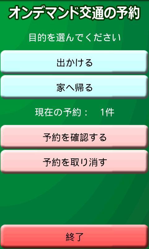 オンデマンド交通予約アプリ - screenshot