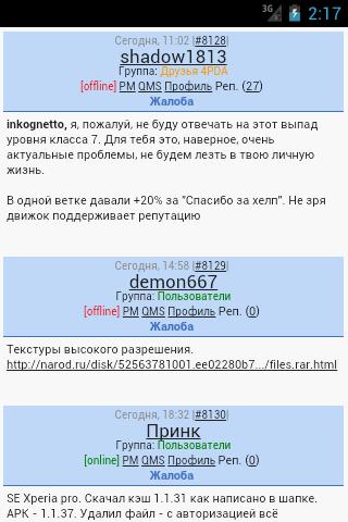 【免費社交App】4PDA-APP點子