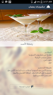 ‫سفرة رمضان‬‎- screenshot thumbnail