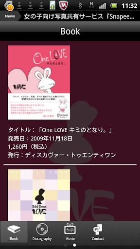 【免費娛樂App】LOVEアプリ-APP點子