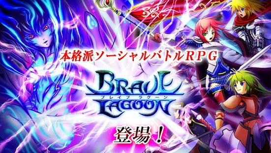 Brave Lagoon - screenshot thumbnail