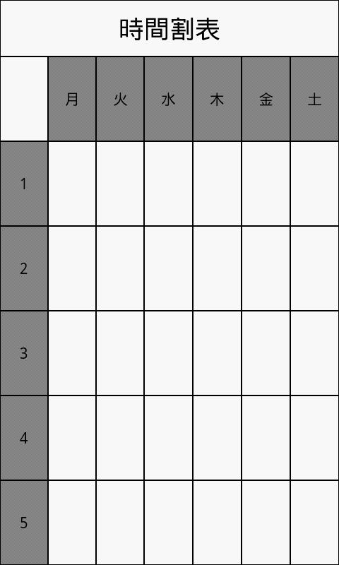 時間割表 アプリ - screenshot