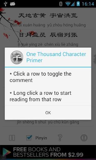 玩書籍App|千字文免費|APP試玩