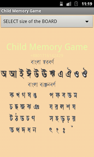 Child Memory Game Bangla