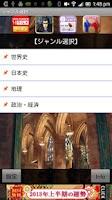 Screenshot of 社会科四択クイズ