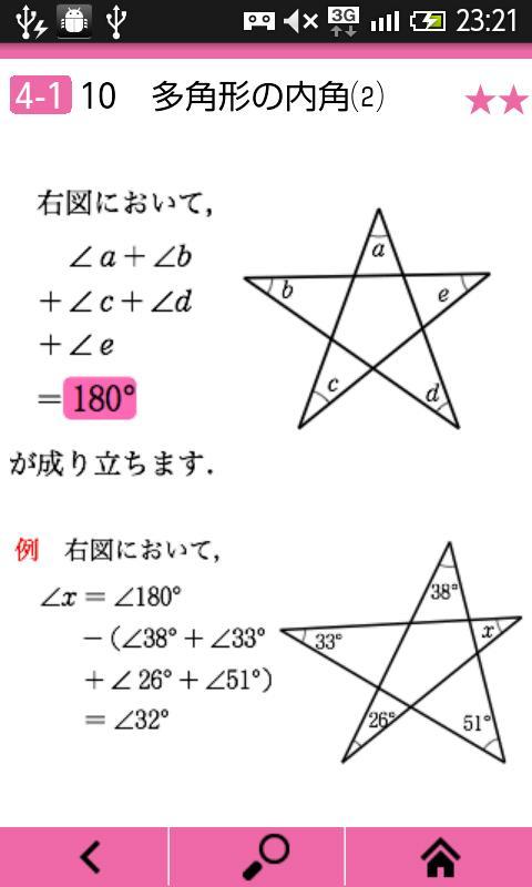 中学数学公式徹底攻略~無料版 ... : 中学 図形 : 中学