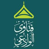 فتاوى الإمام الوادعي