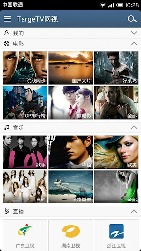 大众影音 TargeTV网视 电影 直播 MV 推屏 播放器