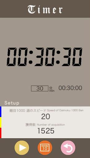 玩生活App|Daimokuhyo5免費|APP試玩