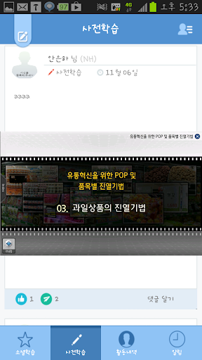 【免費教育App】NH지식채움+ 소셜러닝-APP點子