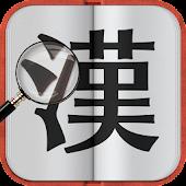 Kanji Checker