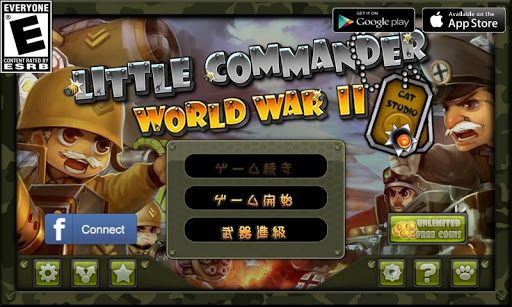 小さな司令官 - 第二次世界大戦