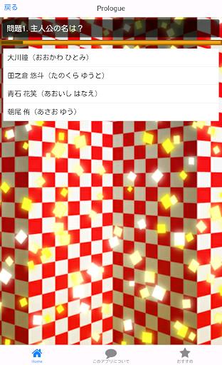 きょうは会社休みです花笑&悠斗 玩娛樂App免費 玩APPs