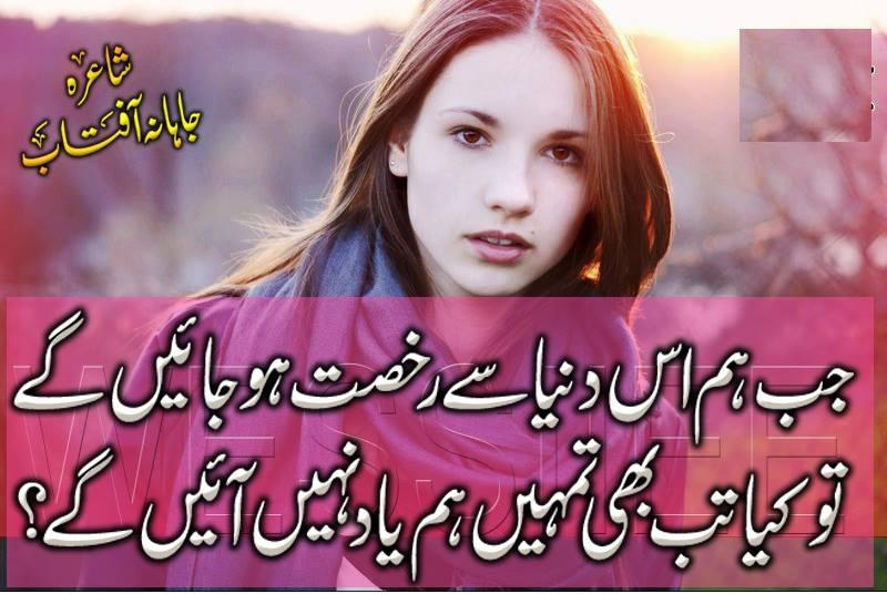romantic poetry designed poetry urdu shayari sad urdu poetry lovely ...