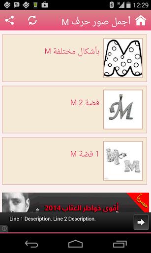 أجمل صور حرف M