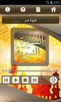 Screenshot of السيرة النبوية الصوتية