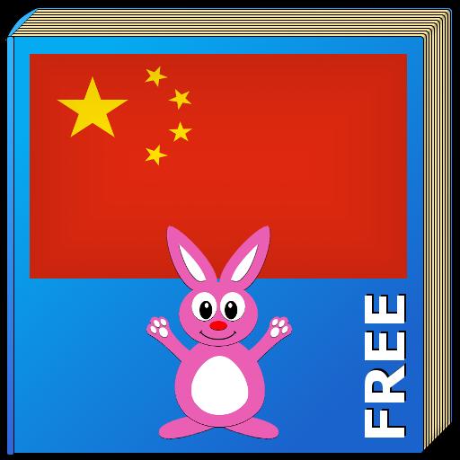 Learn Chinese Language Guide LOGO-APP點子