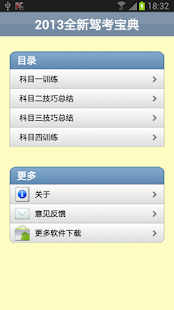 免費教育App|2014驾考宝典  (驾照,汽车驾驶员理论,模拟试题)|阿達玩APP
