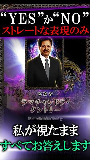 無料娱乐Appの【占い界◆的中神】インド神透視占い|記事Game